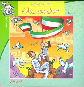 کتاب سلام کلاس اولیها (۸) (سرزمین ایران)