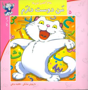 کتاب سلام کلاس اولیها (۵) (من دوست دارم)