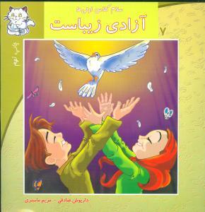 کتاب سلام کلاس اولیها (۷) (آزادی زیباست)