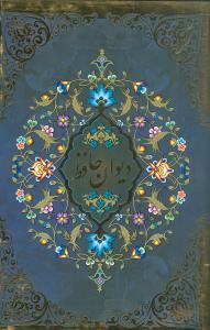 کتاب دیوان حافظ (رقعی) (گلاسه) (لب طلا) (۵ رنگ) (قاب کشویی)