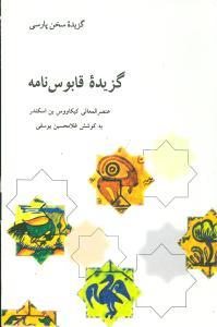 کتاب گزیده قابوسنامه