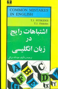 کتاب اشتباهات رایج در زبان انگلیسی