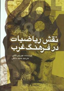 کتاب نقش ریاضیات در فرهنگ غرب