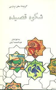 کتاب گزیده سخن پارسی (شکوه قصیده)