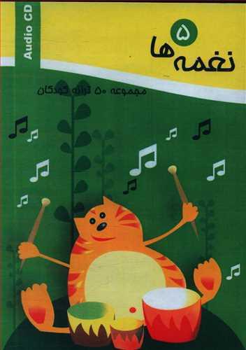 کتاب نغمهها (پنجاه ترانه کودکانه) (5) (CD)