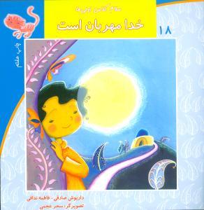 کتاب سلام کلاس اولیها (۱۸) (خدا مهربان است)
