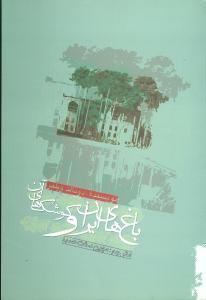 کتاب باغهای ایران و کوشکهای آن