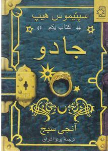 کتاب سپتیموس هیپ (۱) (جادو)