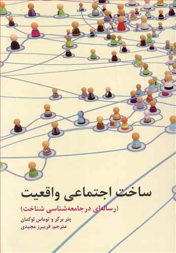 کتاب ساخت اجتماعی واقعیت