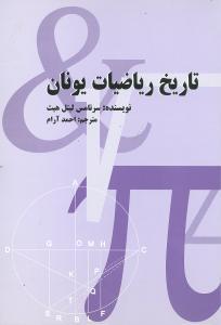 کتاب تاریخ ریاضیات یونان