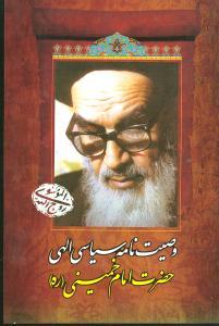 کتاب وصیتنامه سیاسی الهی امام خمینی