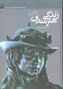 کتاب زندگی هنرمندان