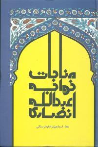 کتاب مناجات خواجه عبدالله انصاری