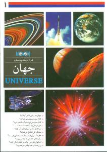 کتاب هزار و یک پرسش (۱) (جهان)