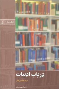 کتاب در باب ادبیات
