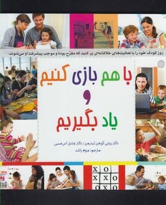 کتاب با هم بازی کنیم و یاد بگیریم