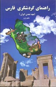 کتاب راهنمای گردشگری فارس (مهد تمدن ایران)