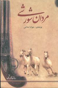 کتاب مردان شورشی