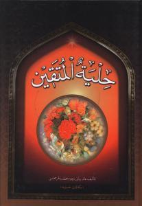 کتاب حلیهالمتقین (وزیری)