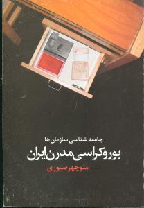 کتاب بوروکراسی مدرن ایران