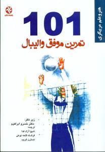 کتاب ۱۰۱ تمرین موفق والیبال