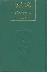 کتاب ژان باروا گالینگور