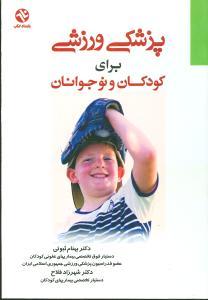 کتاب پزشکی ورزشی برای کودکان و نوجوانان