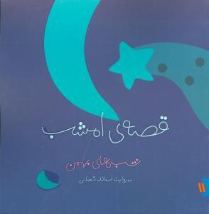 کتاب قصه امشب (گلاسه) (۱۱) (شبهای بهمن)