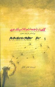 کتاب گامی در ترجمه شعر کلاسیک عربی