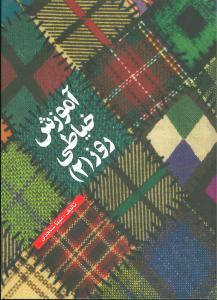 کتاب آموزش خیاطی روز (۲) (غزل سرا)
