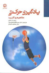 کتاب یادگیری حرکتی (مفاهیم و کاربرد)