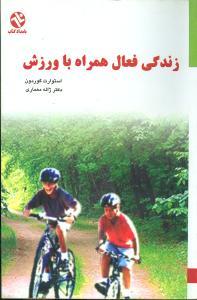 کتاب زندگی فعال همراه با ورزش