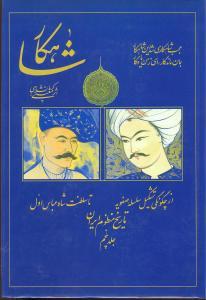 کتاب شاهکار (تاریخ منظوم ایران)