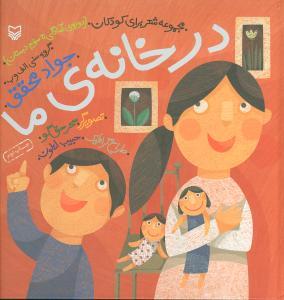 کتاب در خانه ما