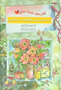 کتاب کتابهای کوچک عشق (به مادربزرگی فوقالعاده استثنایی)
