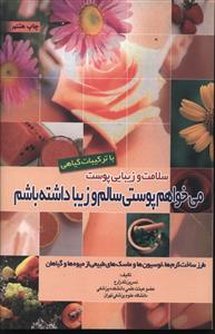 کتاب سلامت و زیبایی پوست (میخواهم پوستی سالم و زیبا داشته باشم)