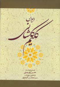 کتاب دیوان کلیم کاشانی