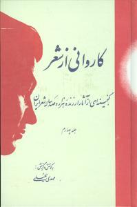 کتاب کاروانی از شعر (۴جلدی)