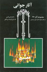 کتاب آثار جوانی