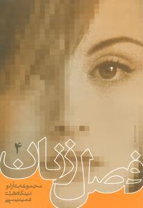 کتاب فصل زنان (۴)