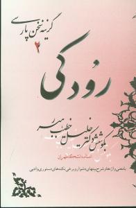 کتاب رودکی