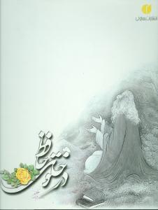 کتاب در خلوت حافظ