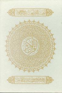کتاب قرآن (رحلی) (قابدار) (عثمان طه) (۲رنگ)
