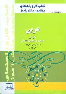 کتاب فاطمی عربی اول راهنمایی