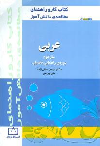کتاب عربی دوم راهنمایی