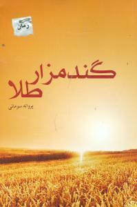 کتاب گندمزار طلا