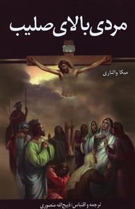 کتاب مردی بالای صلیب