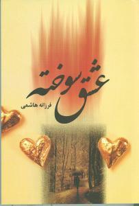 کتاب عشق سوخته