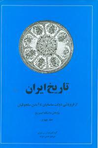 کتاب تاریخ ایران (جلد ۴)