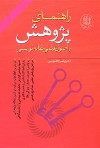 کتاب راهنمای پژوهش و اصول علمی مقالهنویسی